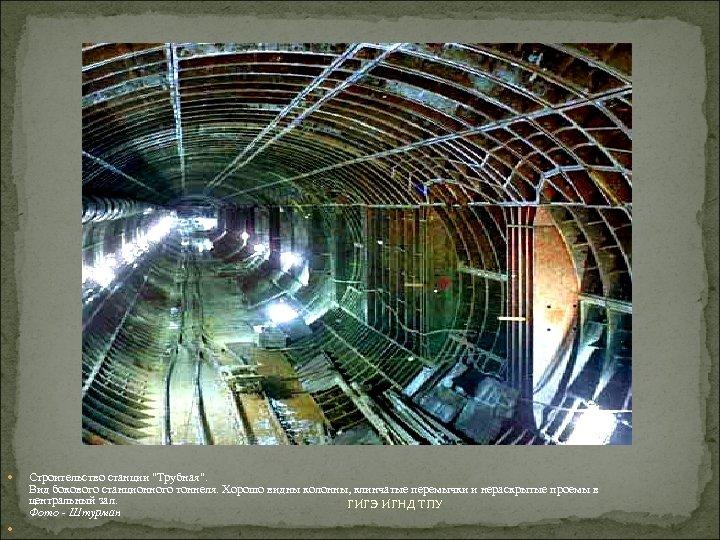 Строительство станции