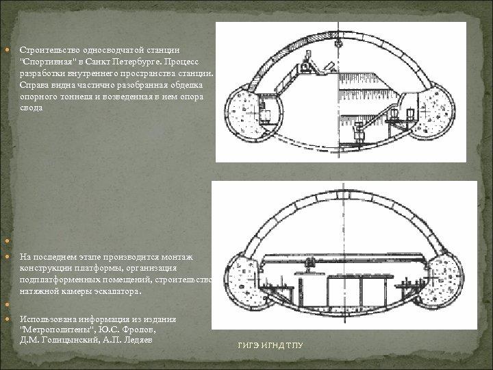Строительство односводчатой станции
