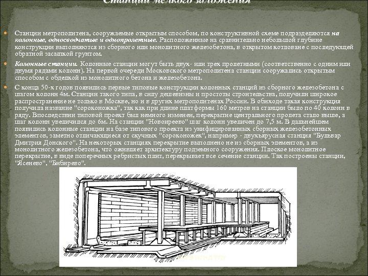 Станции мелкого заложения Станции метрополитена, сооружаемые открытым способом, по конструктивной схеме подразделяются на колонные,