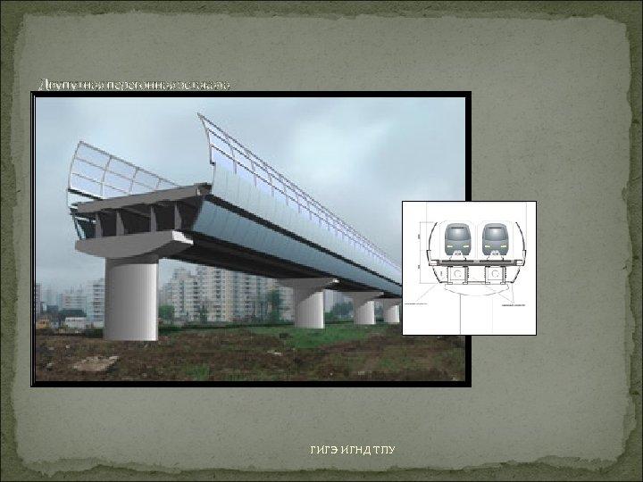 Двупутная перегонная эстакада ГИГЭ ИГНД ТПУ