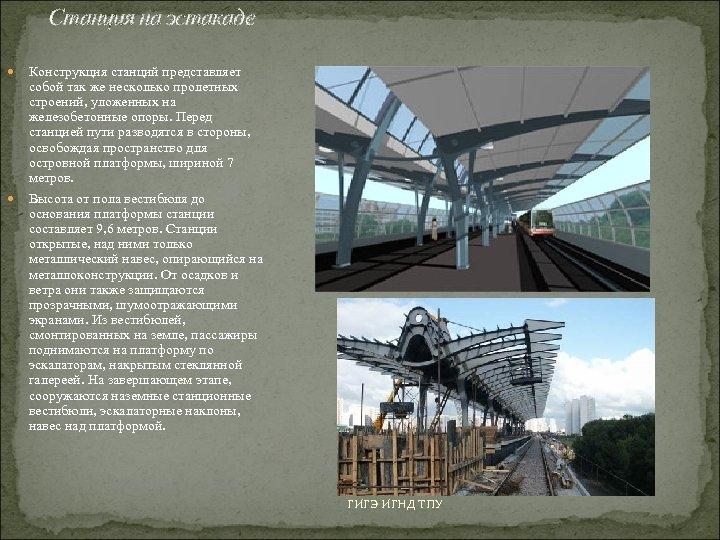 Станция на эстакаде Конструкция станций представляет собой так же несколько пролетных строений, уложенных на
