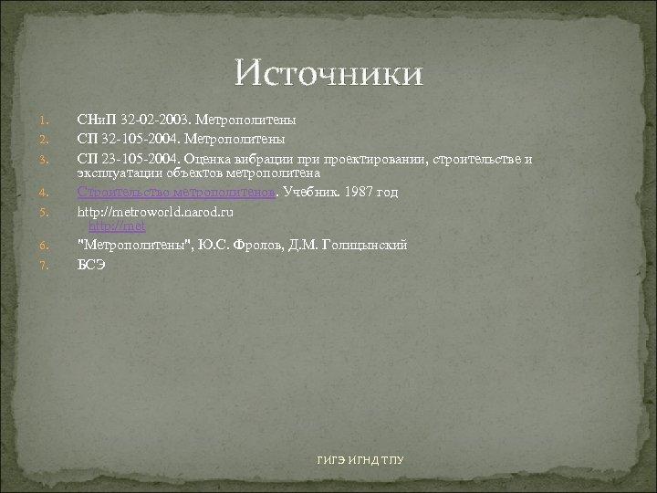 Источники 1. 2. 3. 4. 5. 6. 7. СНи. П 32 -02 -2003. Метрополитены
