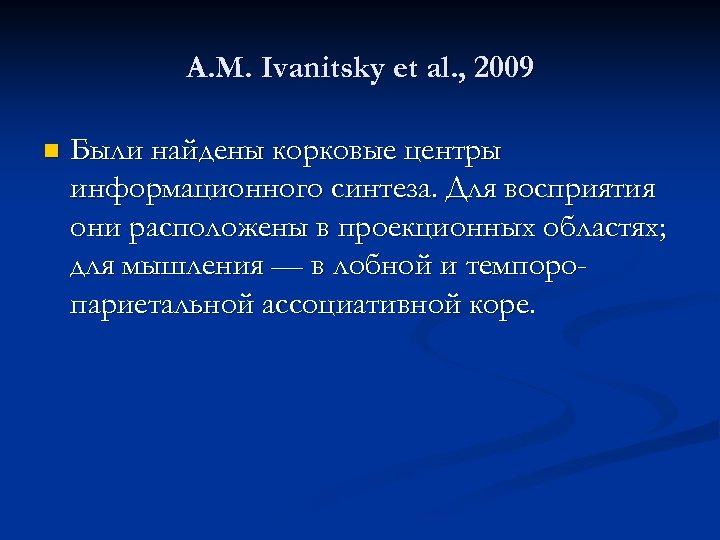 A. M. Ivanitsky et al. , 2009 n Были найдены корковые центры информационного синтеза.
