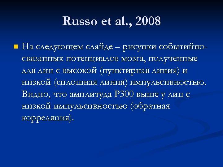 Russo et al. , 2008 n На следующем слайде – рисунки событийносвязанных потенциалов мозга,