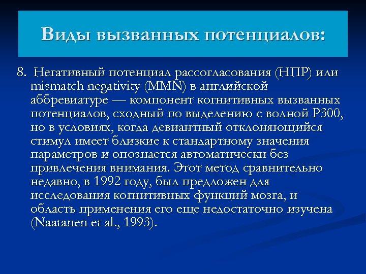 Виды вызванных потенциалов: 8. Негативный потенциал рассогласования (НПР) или mismatch negativity (MMN) в английской