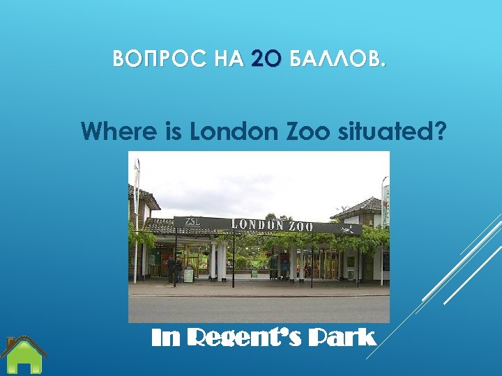 ВОПРОС НА 2 О БАЛЛОВ. Where is London Zoo situated? In Regent's Park