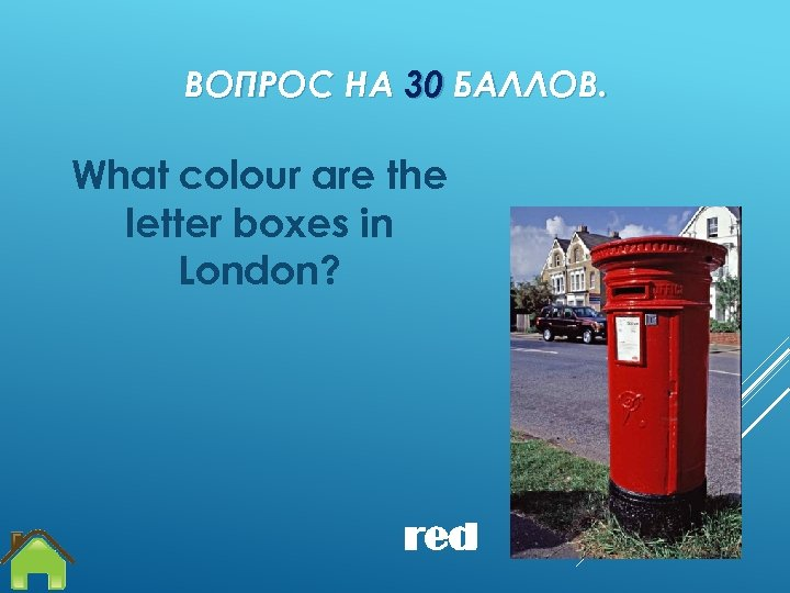 ВОПРОС НА 30 БАЛЛОВ. What colour are the letter boxes in London? red
