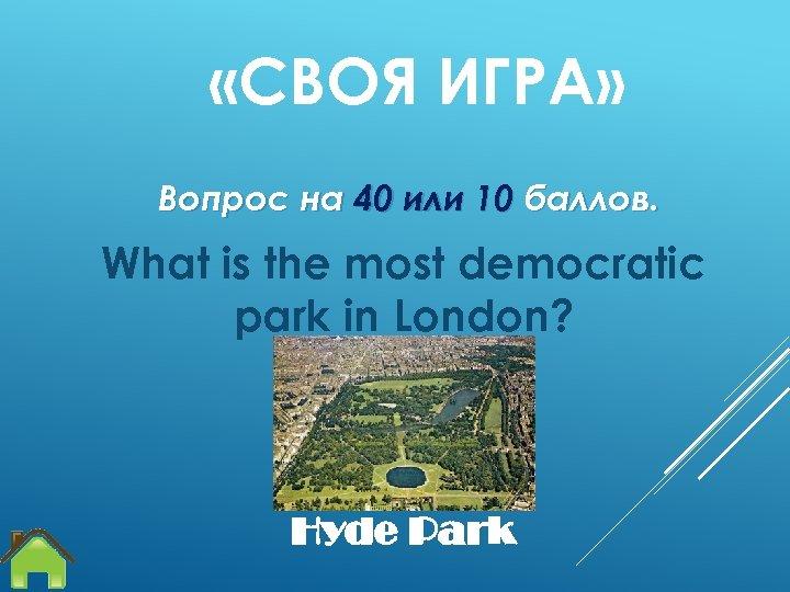 «СВОЯ ИГРА» Вопрос на 40 или 10 баллов. What is the most democratic