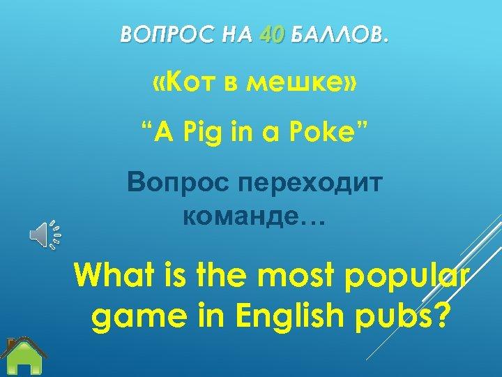 """ВОПРОС НА 40 БАЛЛОВ. «Кот в мешке» """"A Pig in a Poke"""" Вопрос переходит"""