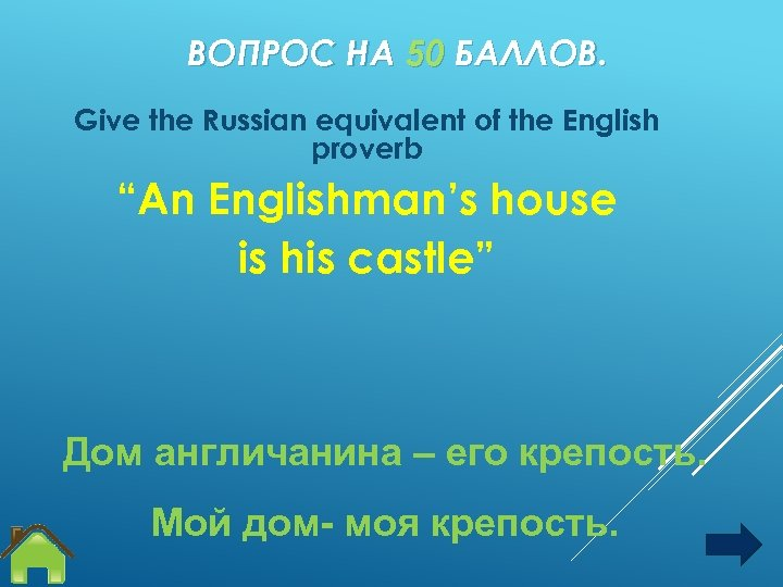 "ВОПРОС НА 50 БАЛЛОВ. Give the Russian equivalent of the English proverb ""An Englishman's"