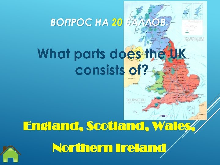 ВОПРОС НА 20 БАЛЛОВ. What parts does the UK consists of? England, Scotland, Wales,