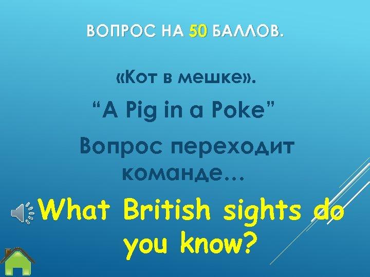 "ВОПРОС НА 50 БАЛЛОВ. «Кот в мешке» . ""A Pig in a Poke"" Вопрос"