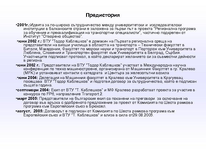 Предистория • 2001 г. : Идеята за по-широко сътрудничество между университетски и изследователски институции