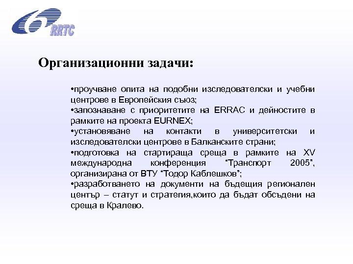 Организационни задачи: • проучване опита на подобни изследователски и учебни центрове в Европейския съюз;