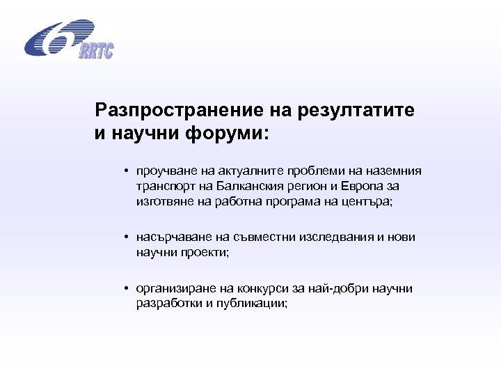 Разпространение на резултатите и научни форуми: • проучване на актуалните проблеми на наземния транспорт