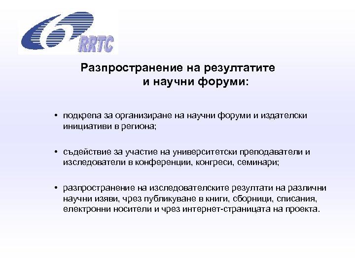 Разпространение на резултатите и научни форуми: • подкрепа за организиране на научни форуми и