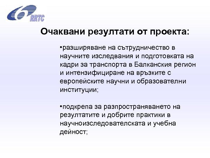 Очаквани резултати от проекта: • разширяване на сътрудничество в научните изследвания и подготовката на