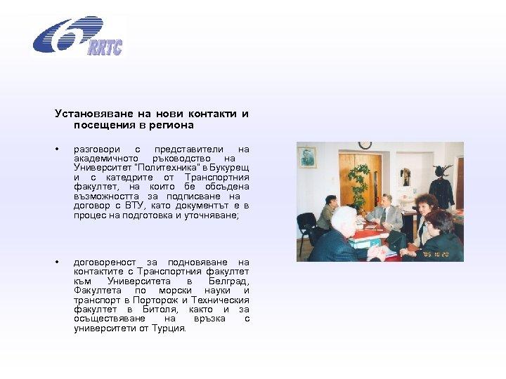 Установяване на нови контакти и посещения в региона • разговори с представители на академичното