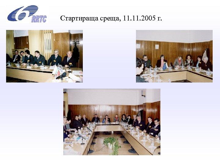 Стартираща среща, 11. 2005 г.