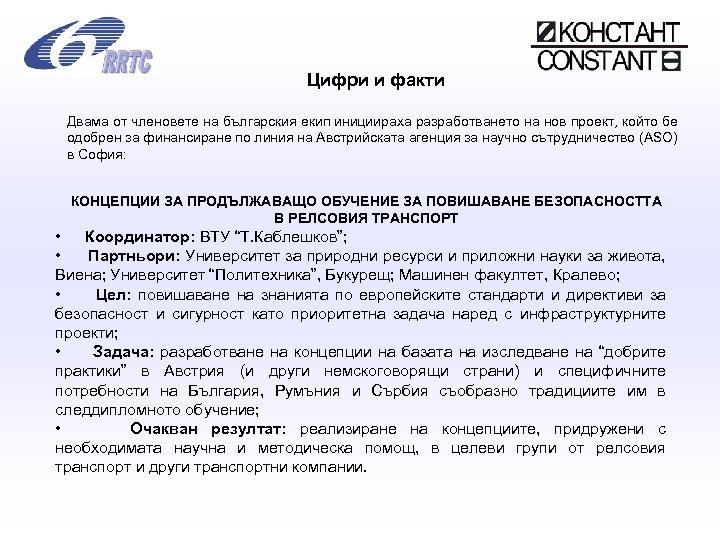 Цифри и факти Двама от членовете на българския екип инициираха разработването на нов