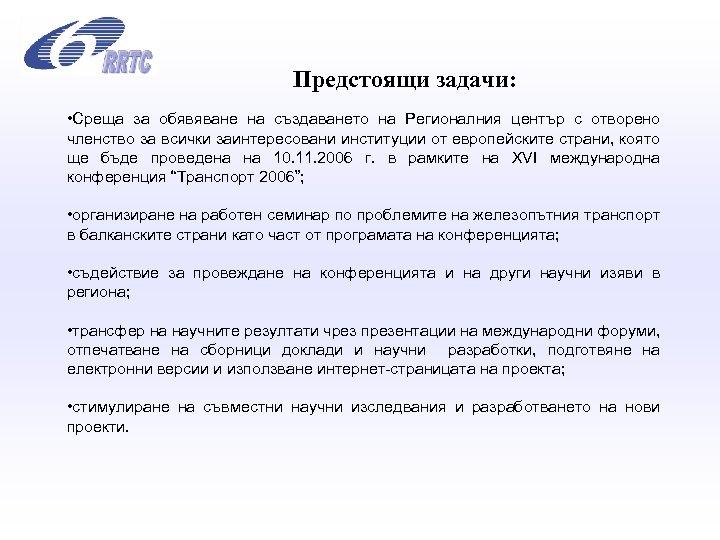 Предстоящи задачи: • Среща за обявяване на създаването на Регионалния център с отворено членство