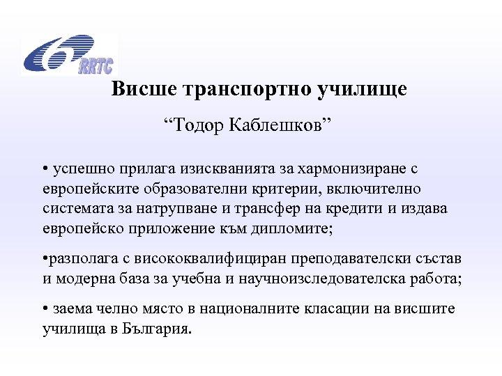 """Висше транспортно училище """"Тодор Каблешков"""" • успешно прилага изискванията за хармонизиране с европейските образователни"""