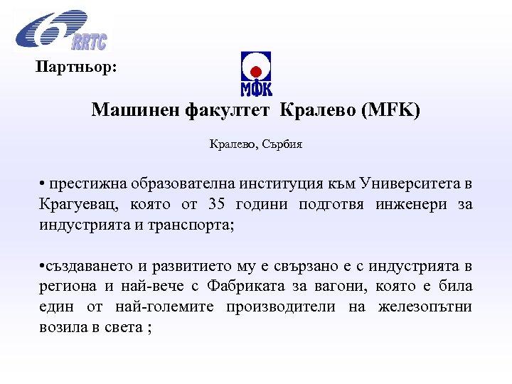 Партньор: Машинен факултет Кралево (MFK) Кралево, Сърбия • престижна образователна институция към Университета в