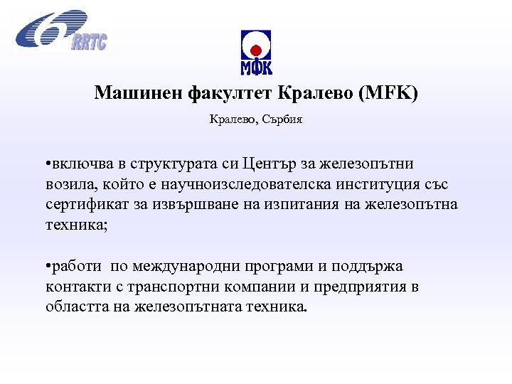 Машинен факултет Кралево (MFK) Кралево, Сърбия • включва в структурата си Център за железопътни