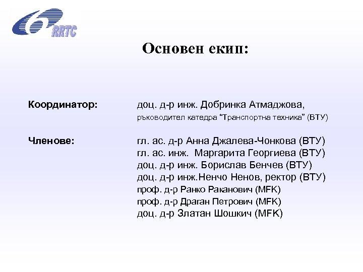 """Основен екип: Координатор: доц. д-р инж. Добринка Атмаджова, Членове: ръководител катедра """"Транспортна техника"""" (ВТУ)"""