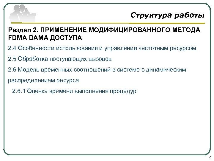 Структура работы Раздел 2. ПРИМЕНЕНИЕ МОДИФИЦИРОВАННОГО МЕТОДА FDMA DAMA ДОСТУПА 2. 4 Особенности использования