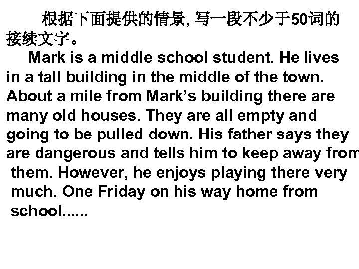 根据下面提供的情景, 写一段不少于50词的 接续文字。 Mark is a middle school student. He lives in a tall