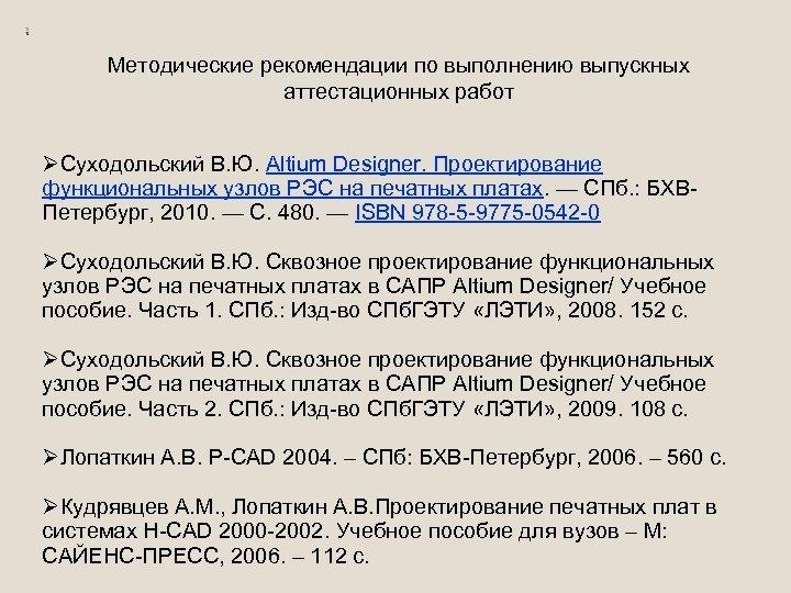 Методические рекомендации по выполнению выпускных аттестационных работ ØСуходольский В. Ю. Altium Designer. Проектирование функциональных
