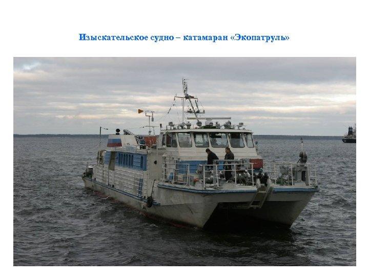 Изыскательское судно – катамаран «Экопатруль»