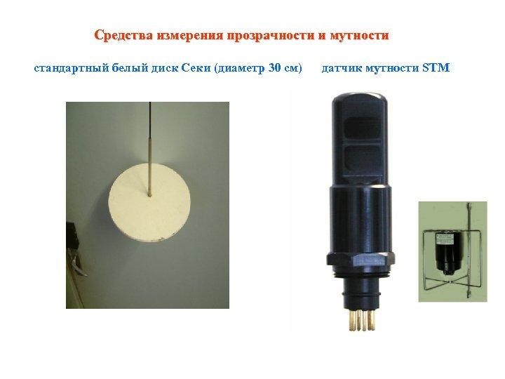 Средства измерения прозрачности и мутности стандартный белый диск Секи (диаметр 30 см) датчик мутности