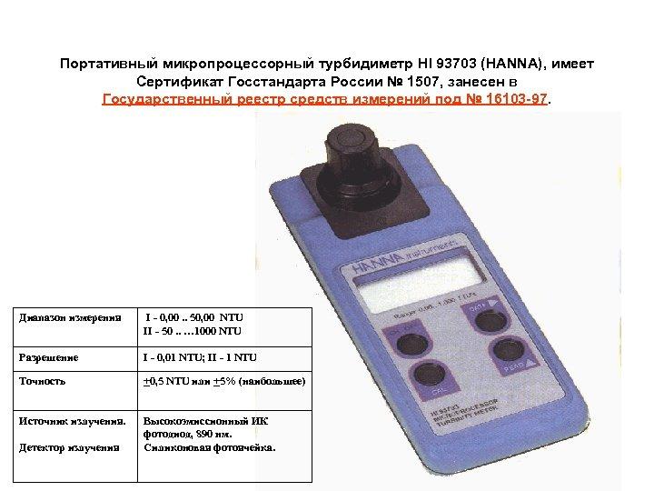 Портативный микропроцессорный турбидиметр HI 93703 (HANNA), имеeт Сертификат Госстандарта России № 1507, занесен в