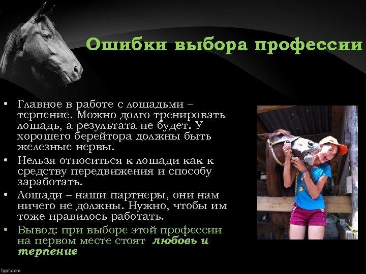 Ошибки выбора профессии • Главное в работе с лошадьми – терпение. Можно долго тренировать