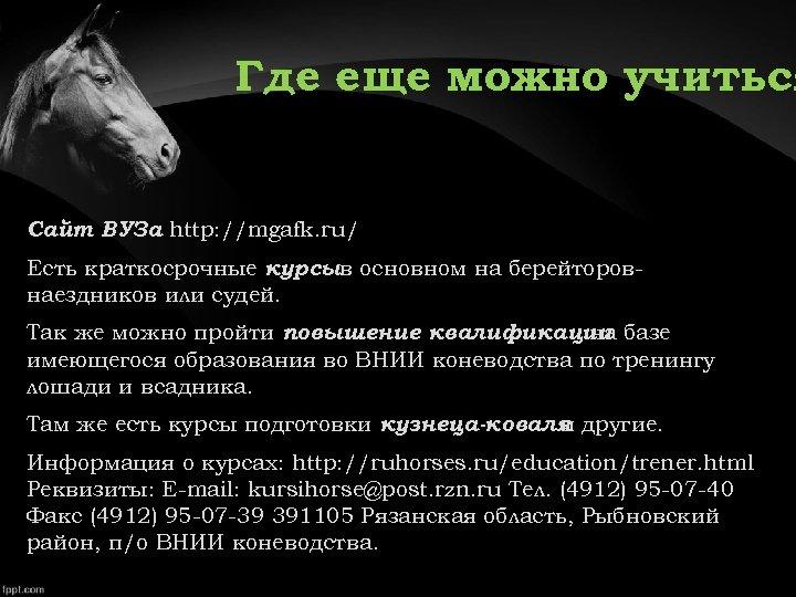Где еще можно учиться Сайт ВУЗа http: //mgafk. ru/ : Есть краткосрочные курсыв основном