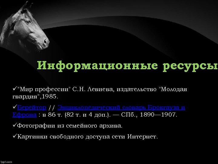 Информационные ресурсы: ü