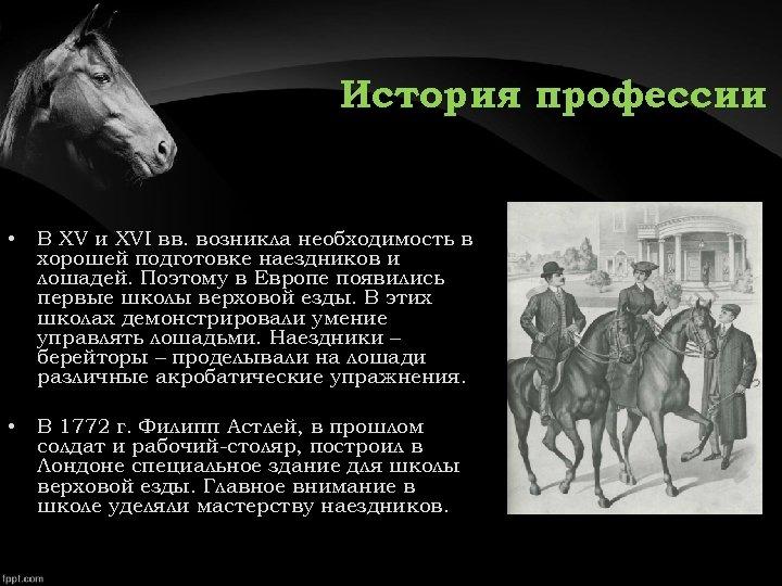 История профессии • В ХV и ХVI вв. возникла необходимость в хорошей подготовке наездников