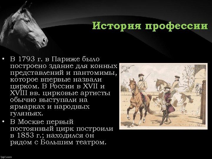 История профессии • В 1793 г. в Париже было построено здание для конных представлений