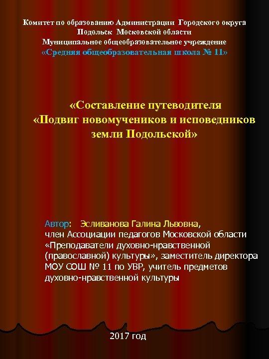 Комитет по образованию Администрации Городского округа Подольск Московской области Муниципальное общеобразовательное учреждение «Средняя общеобразовательная