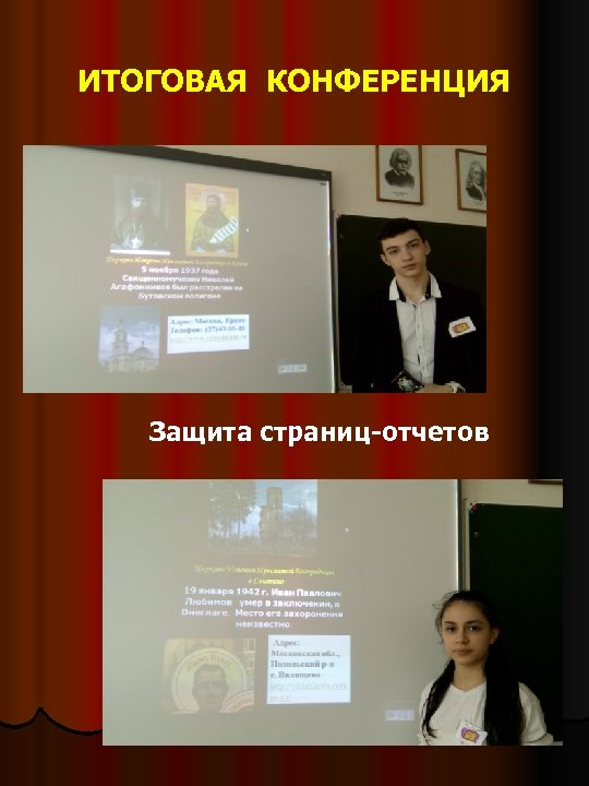 ИТОГОВАЯ КОНФЕРЕНЦИЯ Защита страниц-отчетов