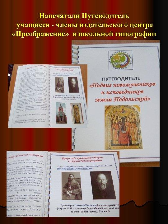 Напечатали Путеводитель учащиеся - члены издательского центра «Преображение» в школьной типографии