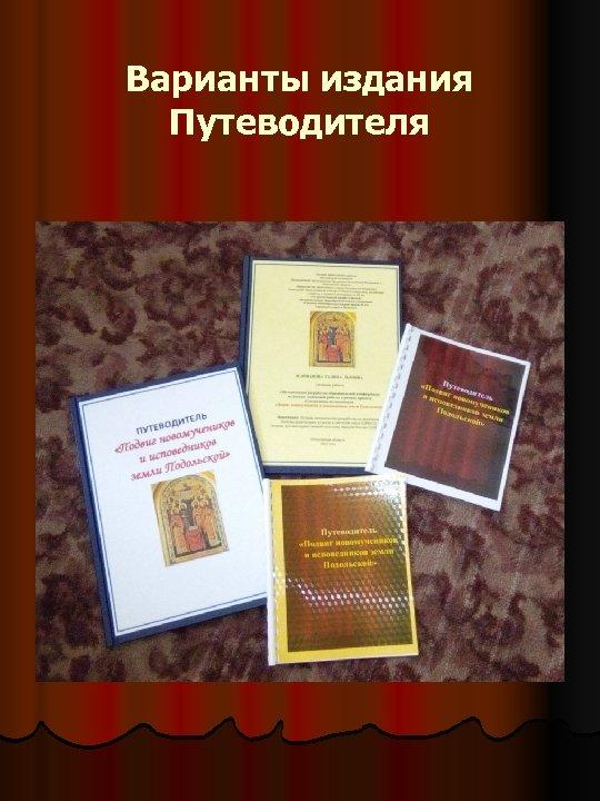 Варианты издания Путеводителя
