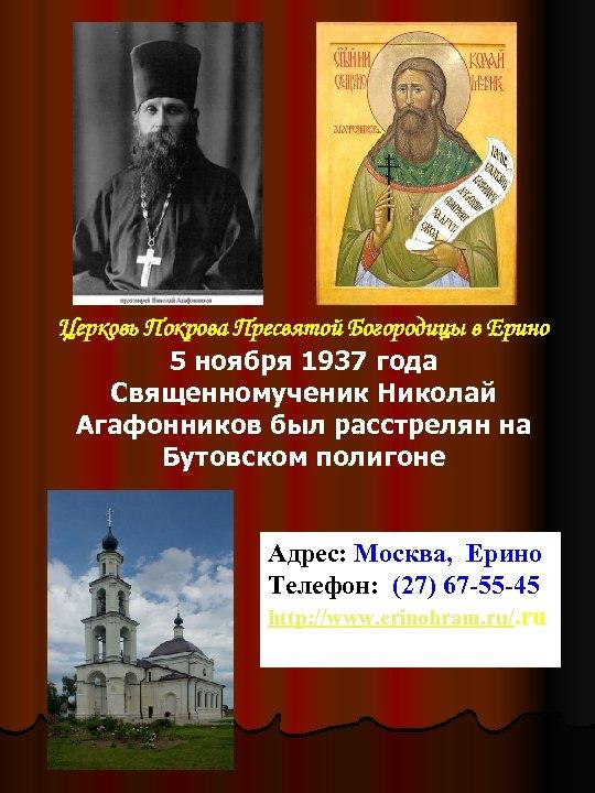 Церковь Покрова Пресвятой Богородицы в Ерино 5 ноября 1937 года Священномученик Николай Агафонников был