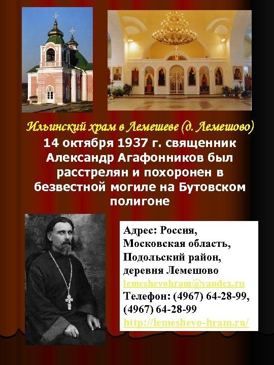 Ильинский храм в Лемешеве (д. Лемешово) 14 октября 1937 г. священник Александр Агафонников был
