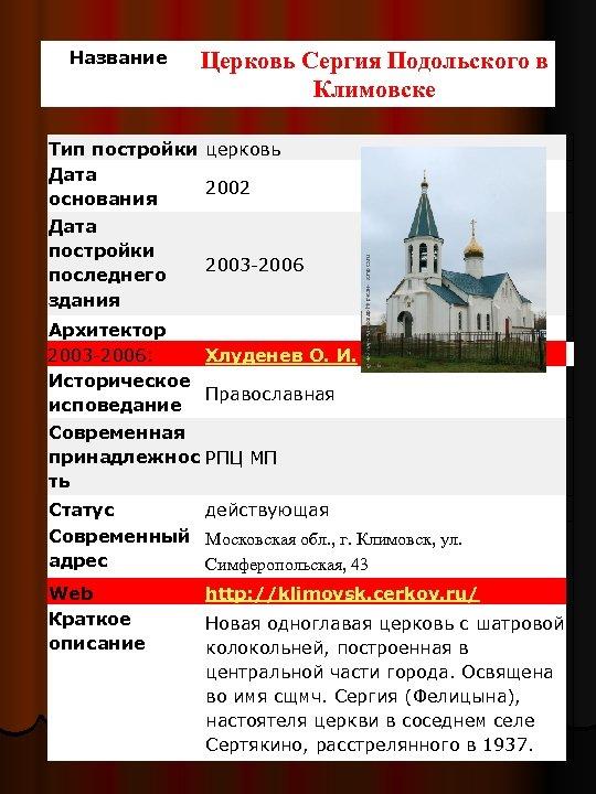 Название Церковь Сергия Подольского в Климовске Тип постройки церковь Дата 2002 основания Дата постройки