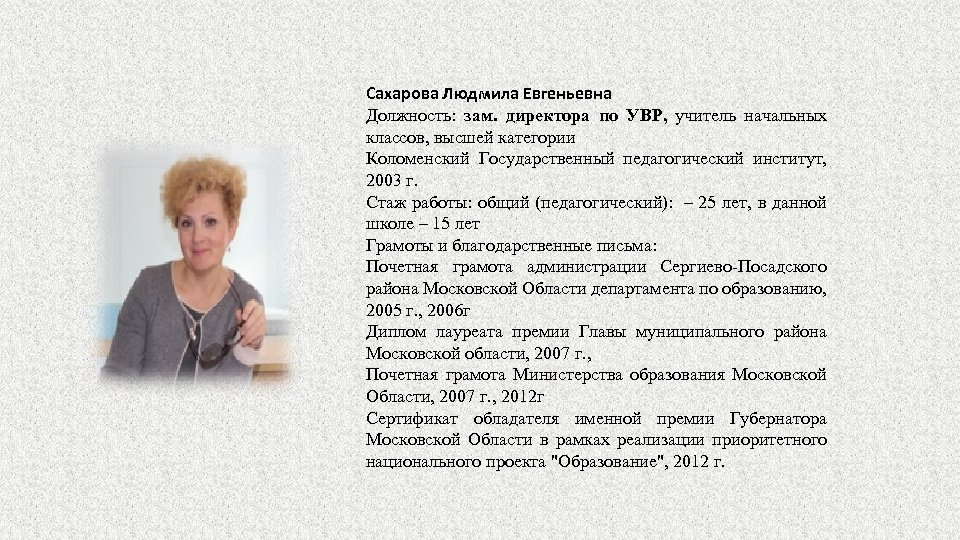 Сахарова Людмила Евгеньевна Должность: зам. директора по УВР, учитель начальных классов, высшей категории Коломенский
