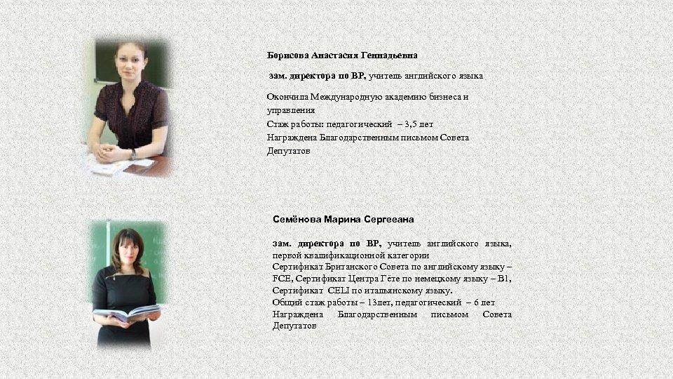 Борисова Анастасия Геннадьевна зам. директора по ВР, учитель английского языка Окончила Международную академию бизнеса