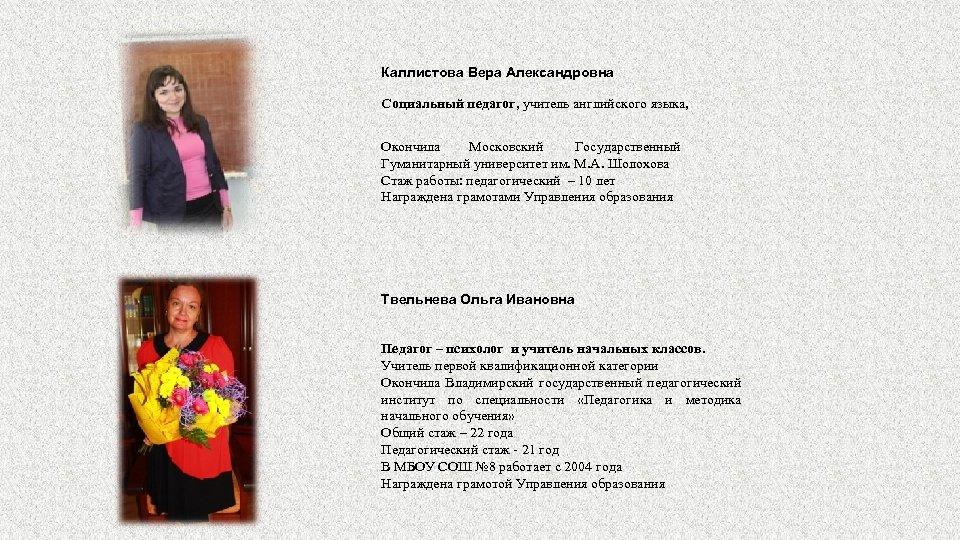 Каллистова Вера Александровна Социальный педагог, учитель английского языка, Окончила Московский Государственный Гуманитарный университет им.
